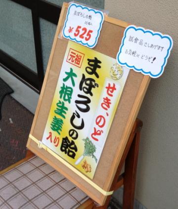 まぼろしの飴を購入!!せき、のどに効く大根生姜飴